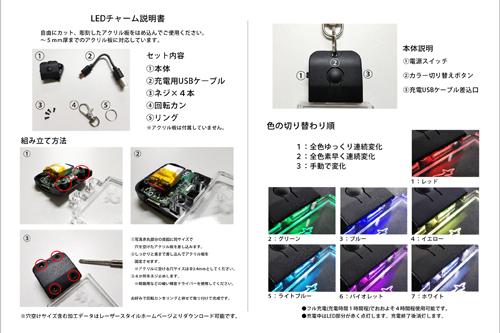 LEDチャーム12