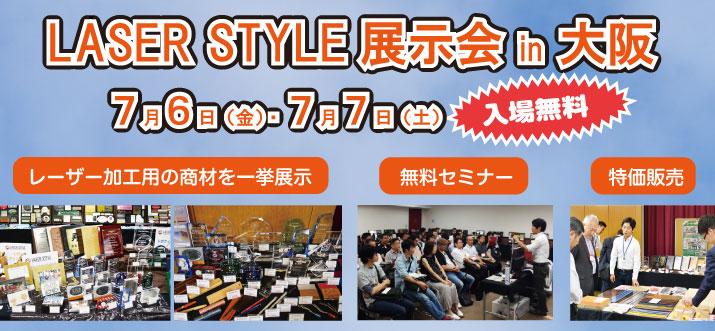 大阪展示会スライド