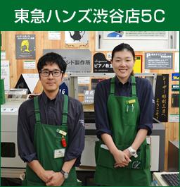 UESレーザー彫刻工房東急ハンズ渋谷店