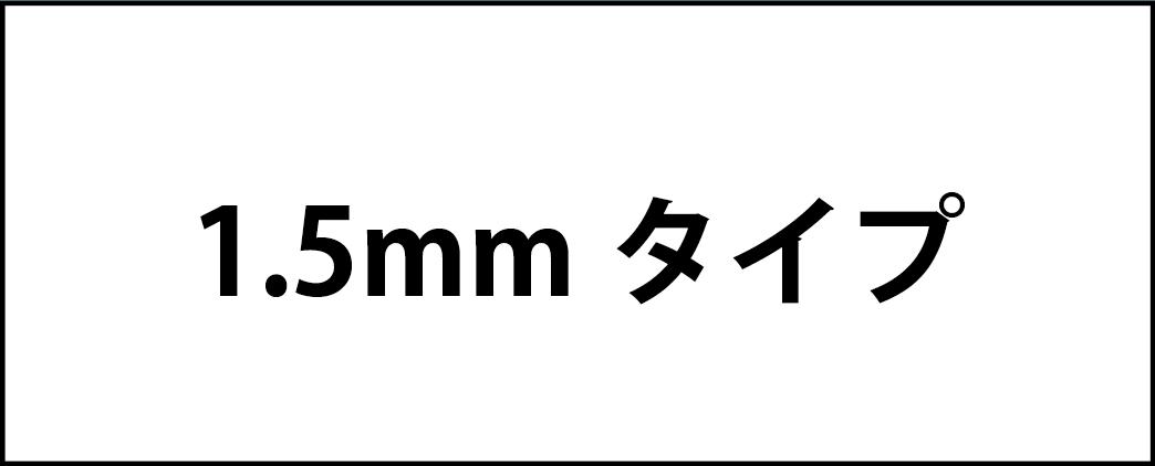 1.5mmタイプ