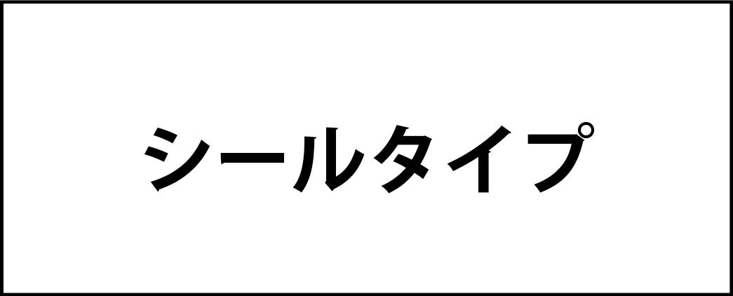 シールタイプ