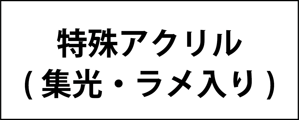 特殊アクリル(集光・ラメ入り)