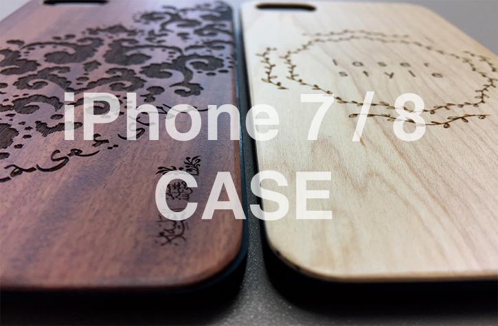 レーザー加工用iphone7/8用ケース