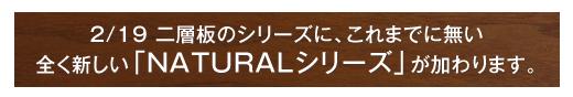 NATURALシリーズ