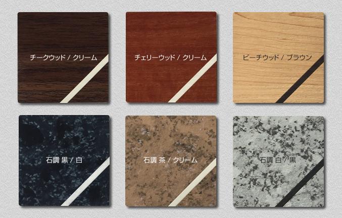 NATURALシリーズ色見本