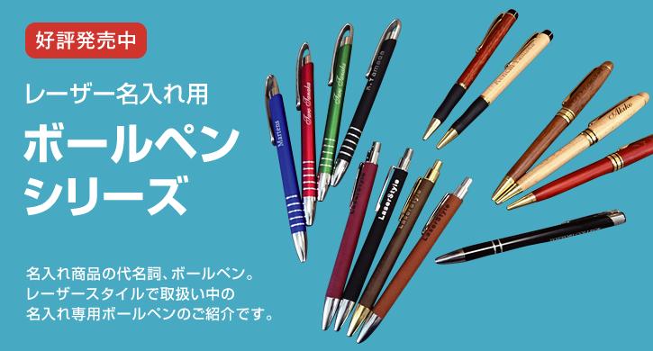 レーザー名入れ用ボールペンシリーズ