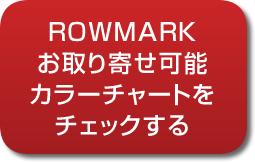 Rowmarkカラーチャートはこちら