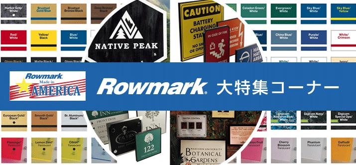 Rowmark大特集