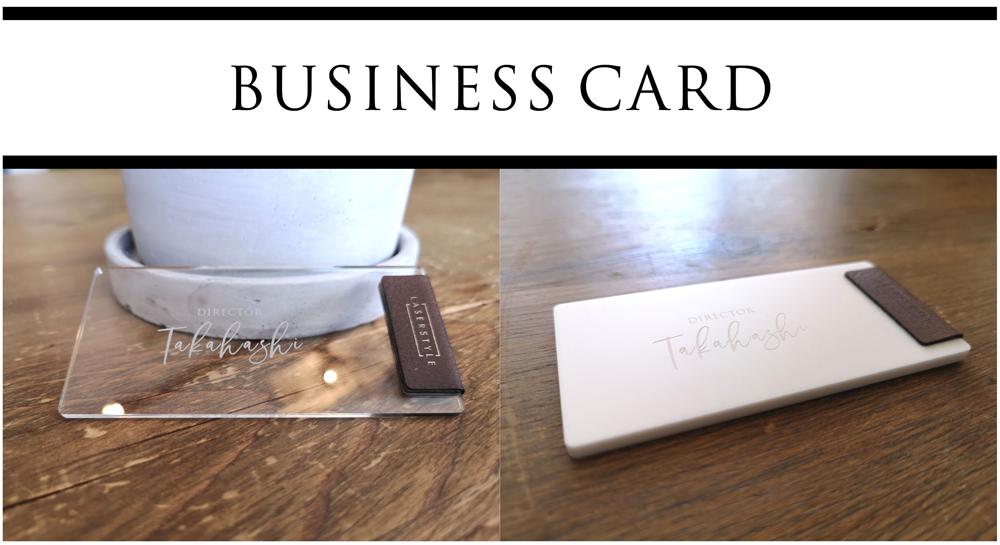 ビジネスカードの加工事例
