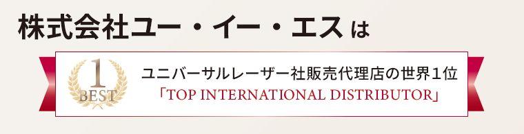 UESオフィシャルサイト
